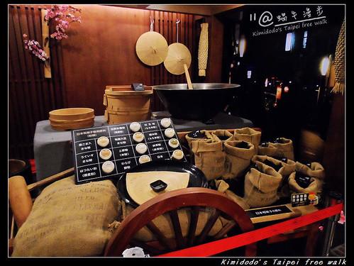 土城手信坊和菓子文化館 (25)