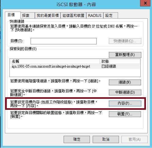 [Win] iSCSI 目標伺服器 -MPIO-6