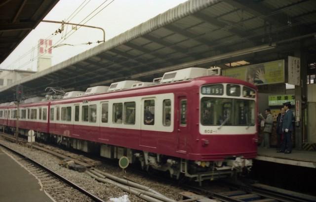 京浜急行800型