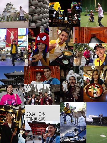 2014京阪神之旅封面