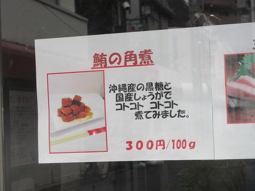 鮪ism(江古田)