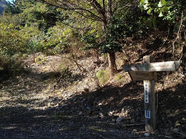 秣の滝 登山道 秣の滝まで1.0km
