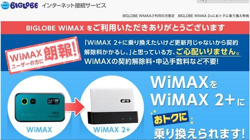 biglobe-wimax2
