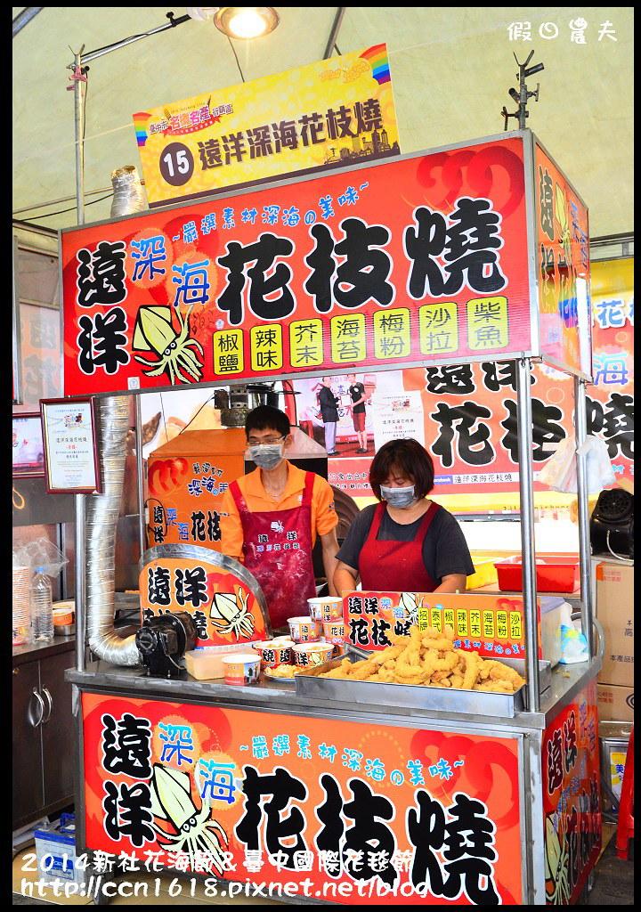 2014新社花海節&臺中國際花毯節DSC_5092