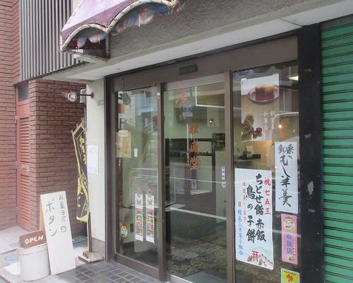 松盛堂(中村橋)