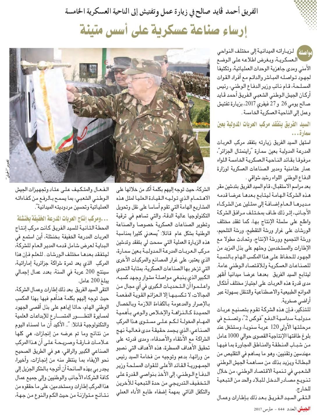 الصناعة العسكرية الجزائرية ... مدرعات ( فوكس 2 ) - صفحة 6 32596375474_264936ea7b_o