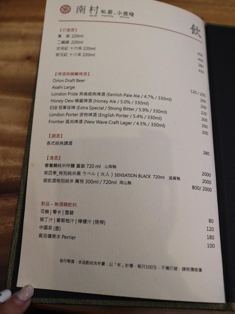 南村私廚‧小酒棧 (44)