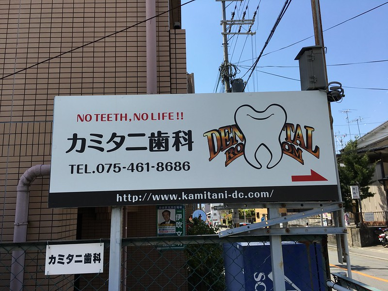 No teeth, no life!!