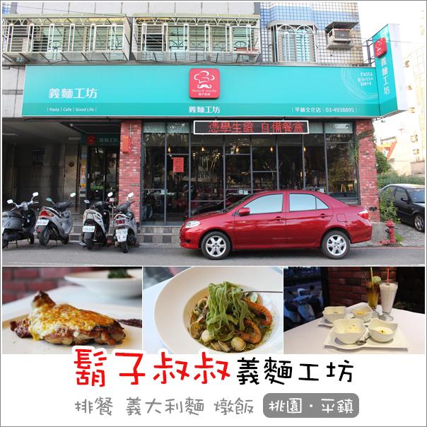 鬍子叔叔平鎮文化店 (1)