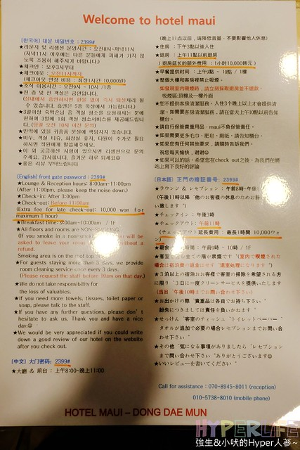 ░韓國Seoul░,backpacker,seoul,價格,推薦,東廟,東廟站,民宿,訂房,評價,首爾住宿,首爾民宿,首爾飯店 @強生與小吠的Hyper人蔘~