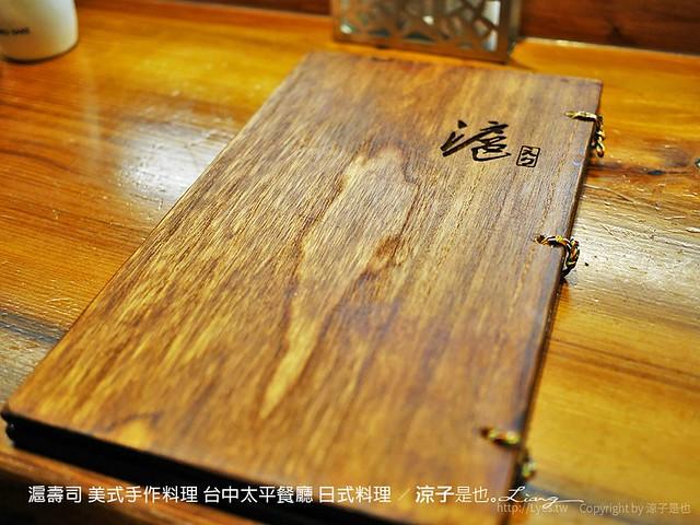 滬壽司 美式手作料理 台中太平餐廳 日式料理 1