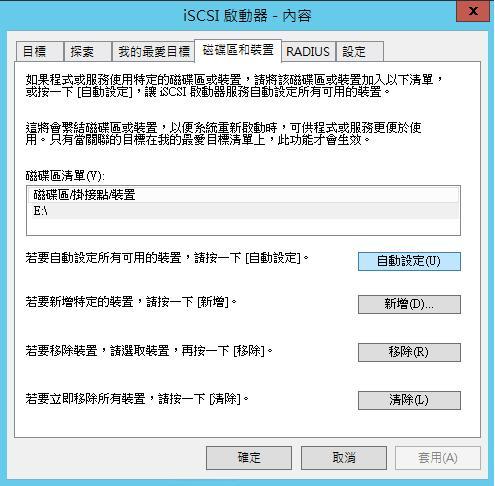 [Win] iSCSI 目標伺服器 -Initiator-7