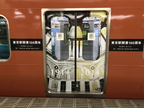 東京駅100年 赤れんが色ラッピング車両 山手線
