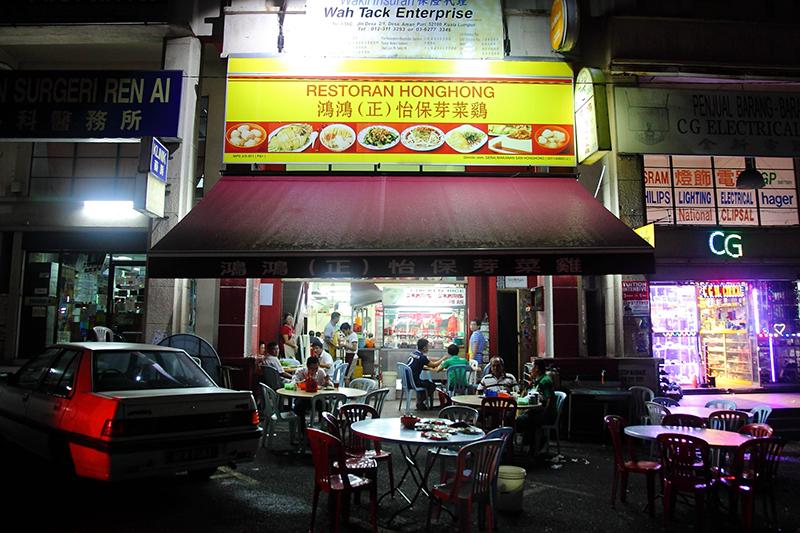 Restoran-Hong-Hong