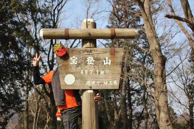2014-02-01_00197_宝登山