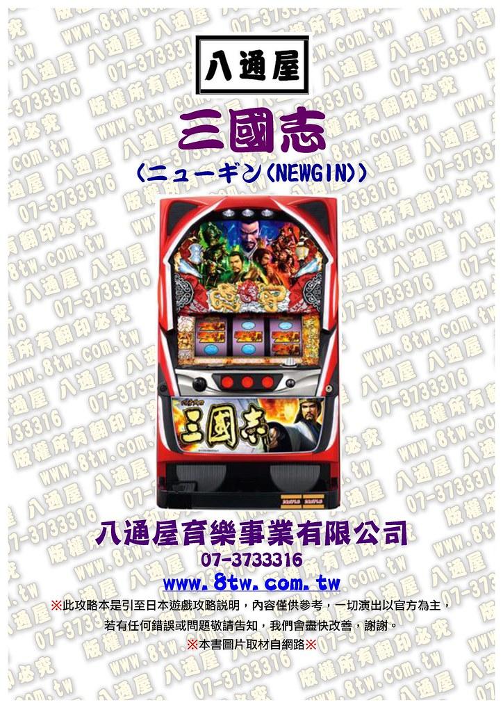 S0234三國志 中文版攻略_Page_01