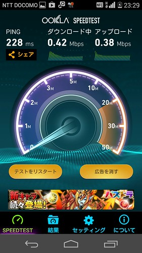 Screenshot_2014-10-14-23-29-42