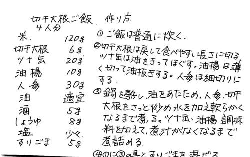 H26.10.22 給食「切り干し大根御飯」レシピ