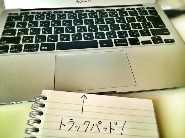 MacBook Airのトラックパッド