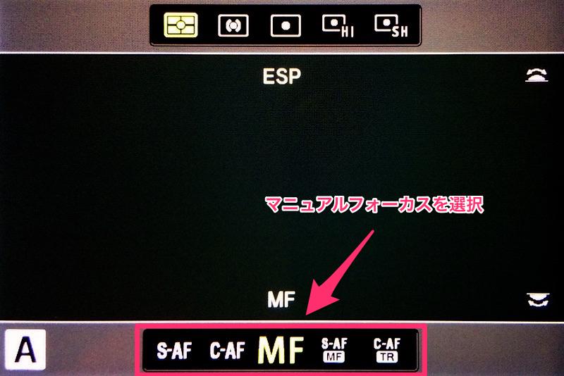 MF(マニューアルフォーカス)