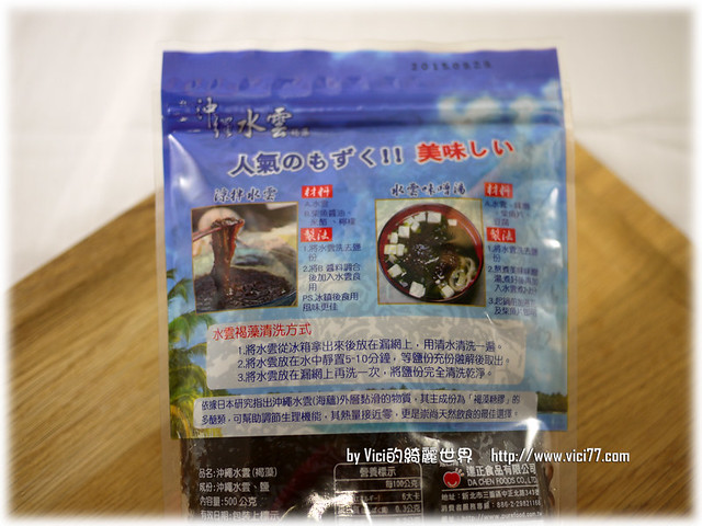 1009沖繩水雲黑糖007