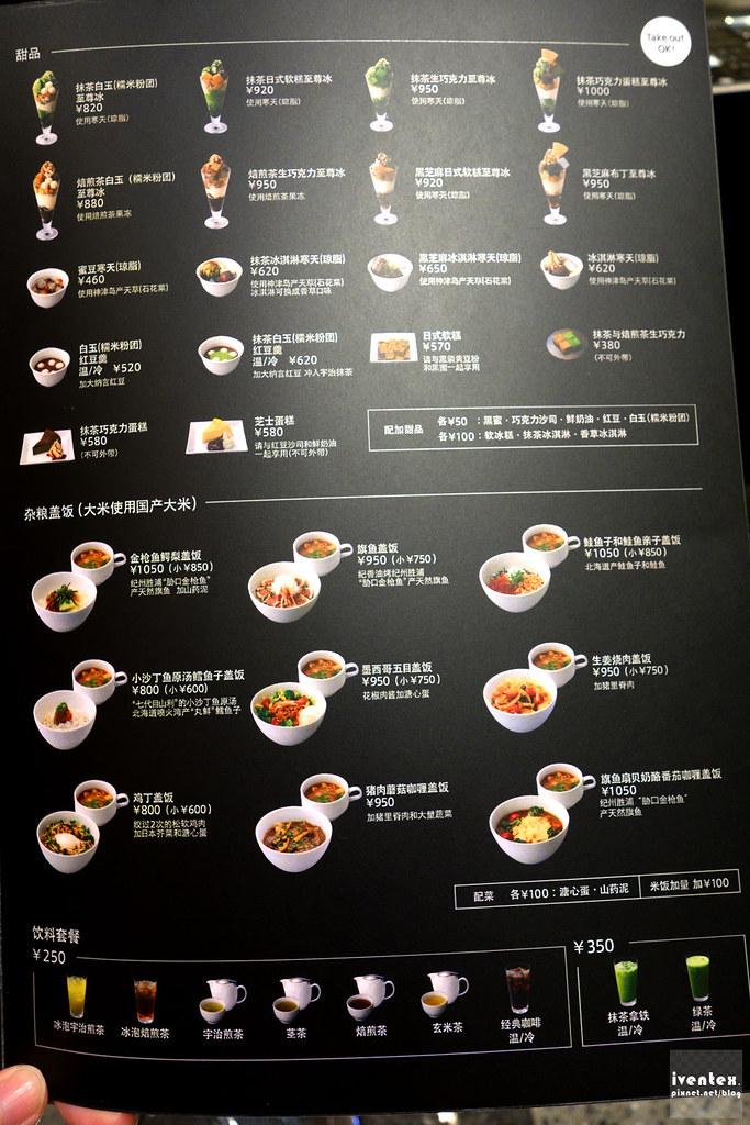 06刀口力日本東京晴空塔nana's green tea抹茶白玉紅豆