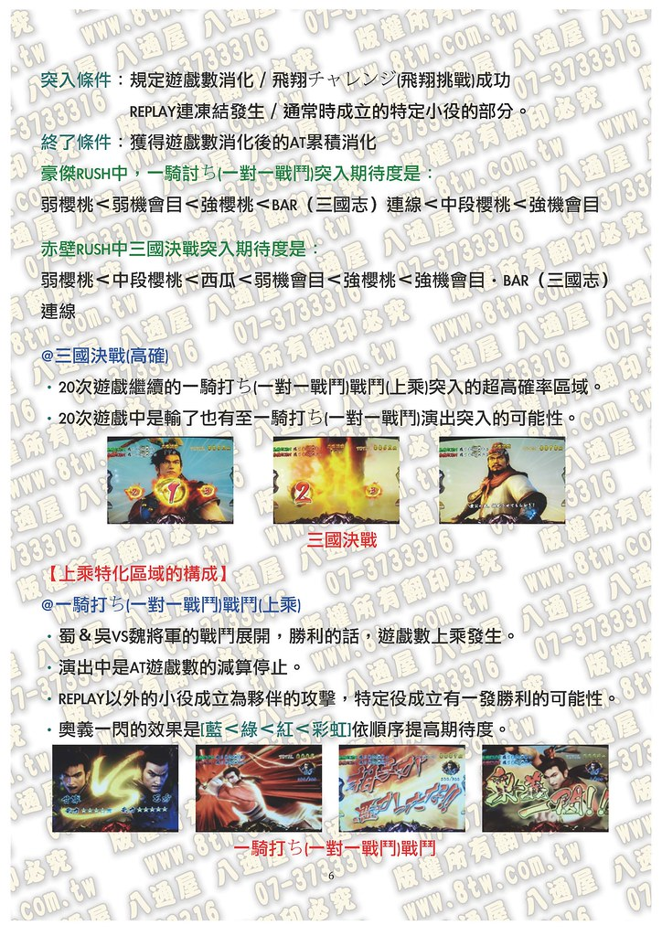 S0234三國志 中文版攻略_Page_07