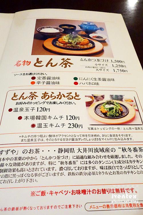12刀口力日本東京新宿すずやSUZUYA日式炸豬排茶泡飯