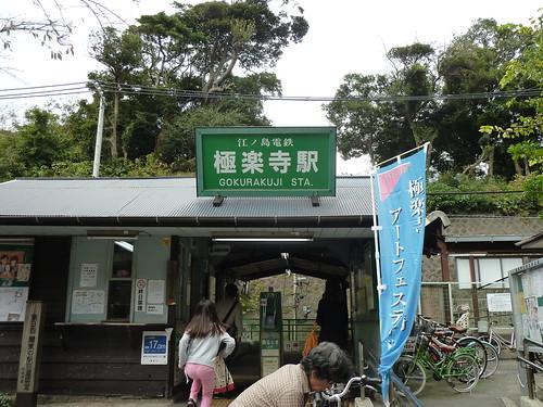 江ノ島電鉄 極楽寺駅