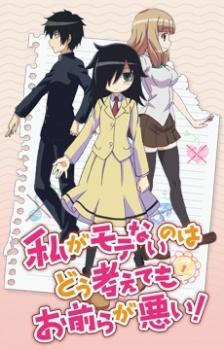 Watashi ga Motenai no wa Dou Kangaetemo Omaera ga Warui! OVA - Watashi ga Motenai no wa Dou Kangaetemo Omaera ga Warui! Episode 13 | Watamote OVA, Watamote Episode 13