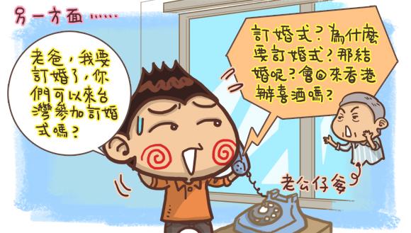 香港人移民台灣3