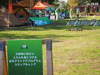 141018-19_Nogeyama_STEPCAMP_149