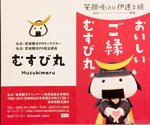 むすび丸キャッチコピー入り名刺No.02