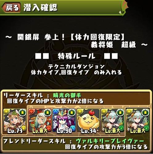 vs_kanGinpei_PT_141027
