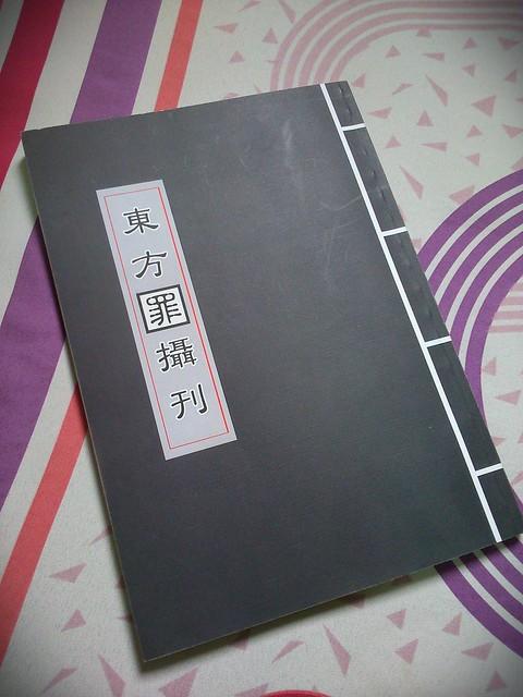 141030東方罪攝刊樣品1
