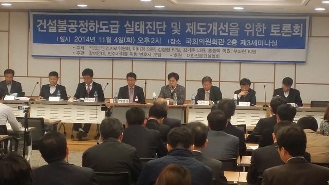 20141104_토론회_건설불공정하도급실태진단및제도개선