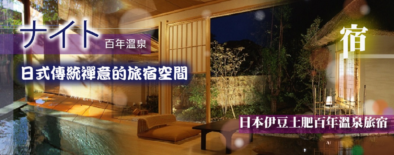 日本東京│伊豆半島│日本溫泉‧和昇山城溫泉會館