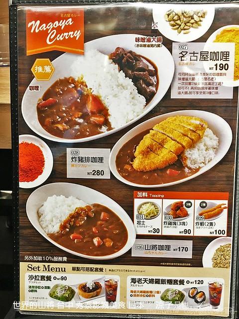 世界的山將 台中 秀泰影城美食 日本 3