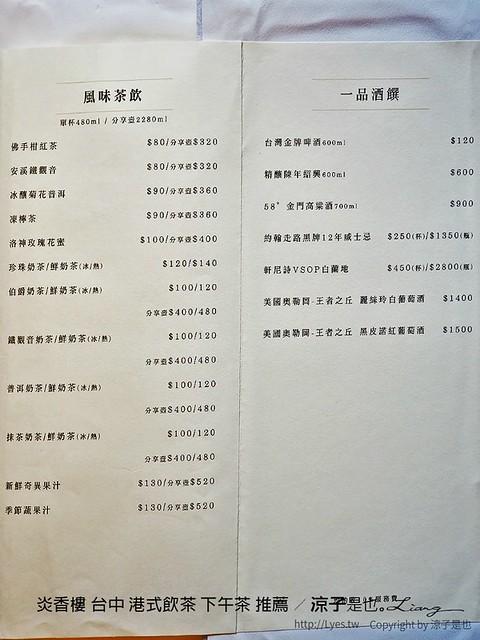 炎香樓 台中 港式飲茶 下午茶 推薦 7