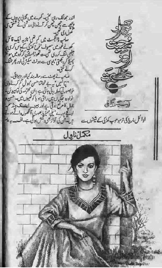 Kirdar Muhabbat Aur Azmat Complete Novel By Asia Razaqi