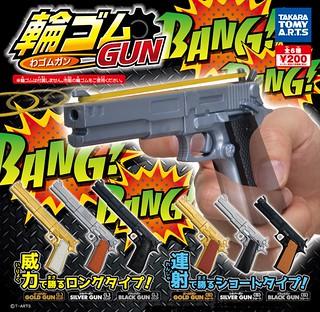每個小鬼頭都超想要的神兵!橡皮筋槍轉蛋「橡皮筋槍GUN」 輪ゴムGUN