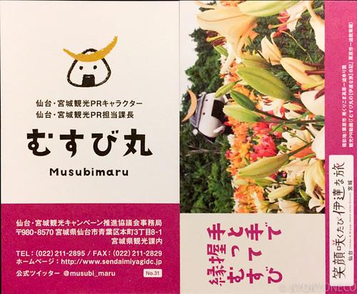 むすび丸キャッチコピー入り名刺No.31