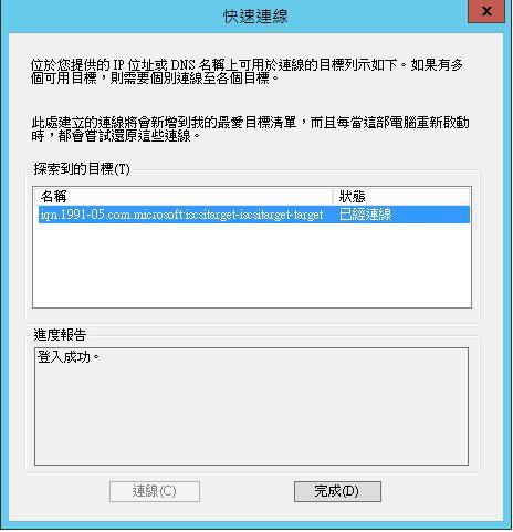 [Win] iSCSI 目標伺服器 -Initiator-4