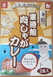 舞鶴海軍港館亭肉じゃがカレー_edited-1