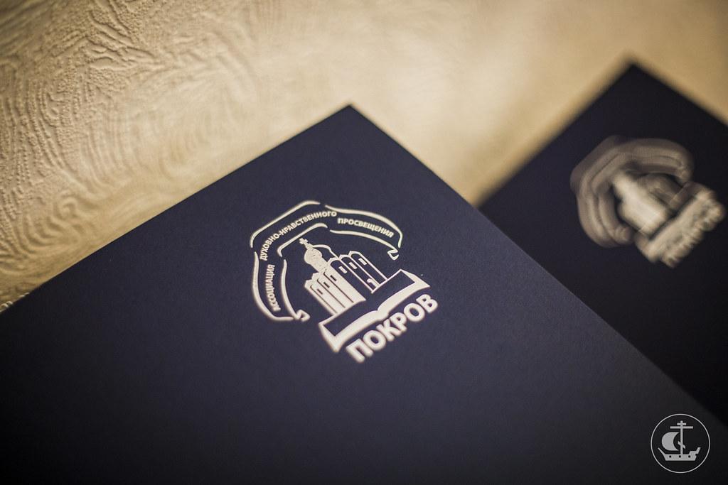 """20 октября 2014, Совещание руководителей организаций-членов ассоциации «Покров» / 20 October 2014, The meeting of heads of members-organizations of the Association """"Pokrov"""""""