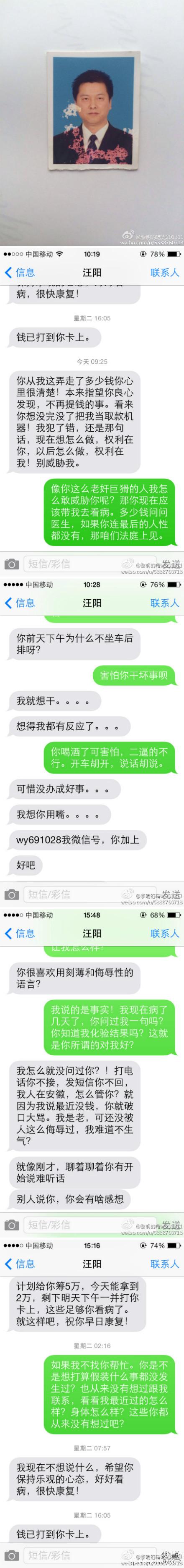 千河镇汪阳被曝光强奸