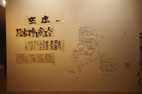 釜ヶ崎芸術大学「それは、わしが飯を食うことより大事か?」