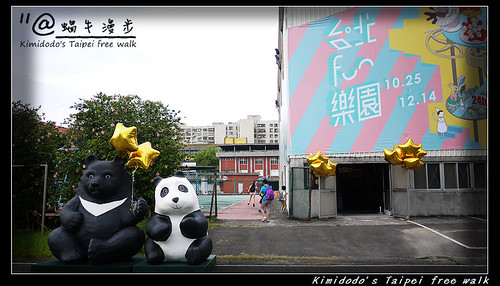 台北FUN樂園 (22)