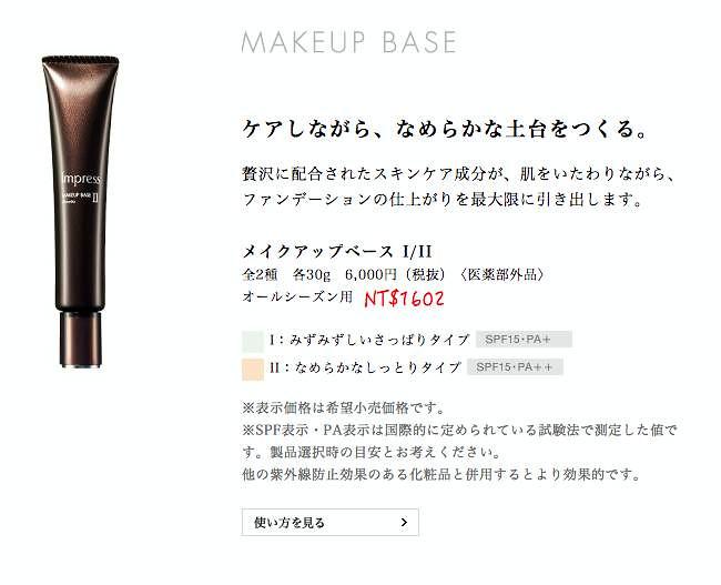 IMPRESS BASE-JP