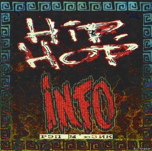 Изображение для Русский Рэп - Сборники рэпа 1995-2002 (кликните для просмотра полного изображения)